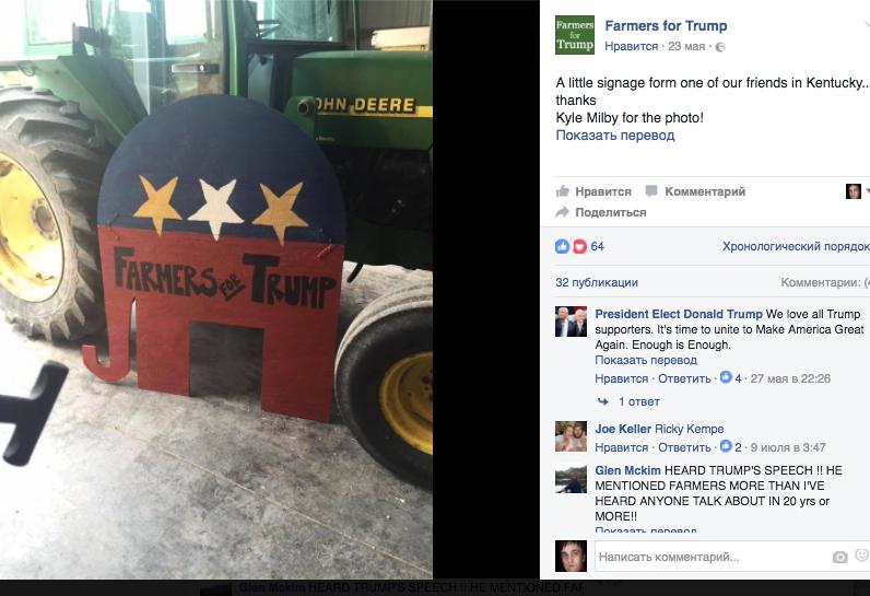 Фермеры за трампа