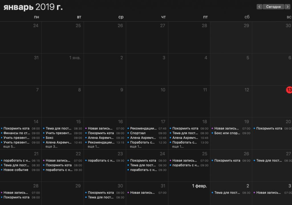 Работа с задачами в календаре
