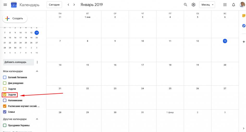 скрин созданного календаря